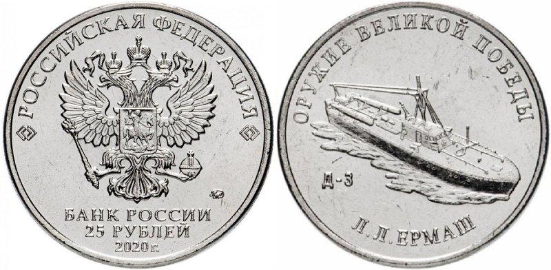 25-рублевая монета «Л.Л. Ермаш. Торпедный катер Д-3»