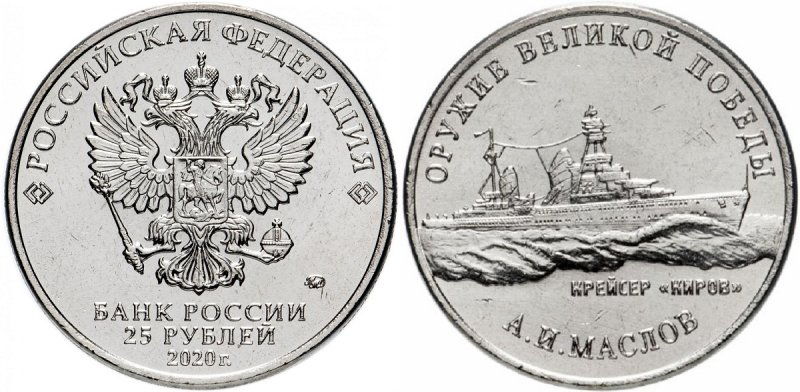 25-рублевая монета «А.И. Маслов. Крейсер «Киров»»