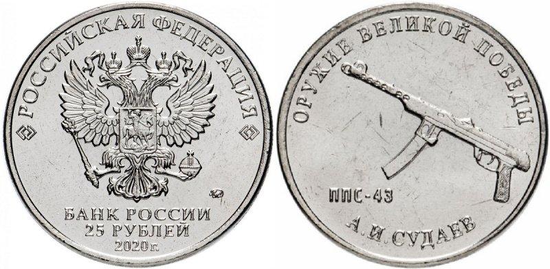 25-рублевая монета «А.И. Судаев. ППС-43»