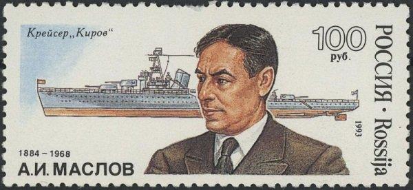 Конструктор Маслов и его творение на почтовой марке. 1993 год