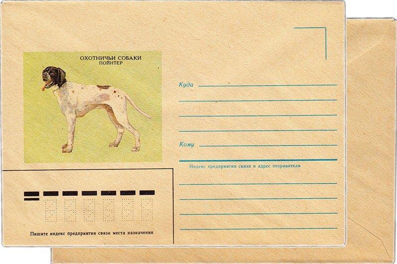 Стандартный конверт СССР