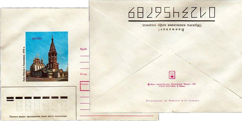 Конверт с пейзажем Москвы