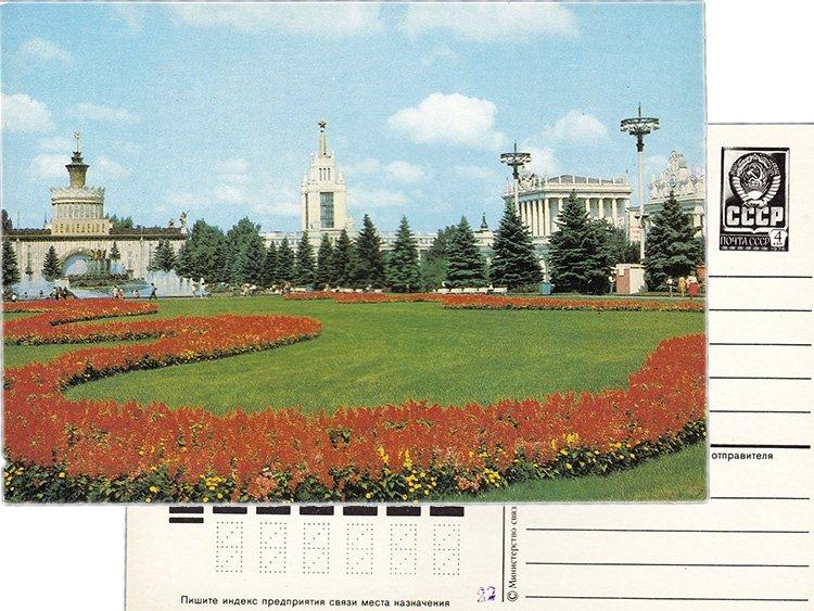 Открытка с панорамой ВДНХ