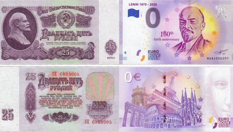 25 рублей СССР и сувенирная банкнота 0 евро