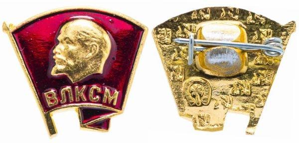 Комсомольский значок выпуска 1958-1991, на булавке