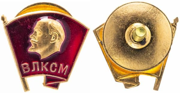 Комсомольский значок выпуска 1958-1991, винтовое крепление