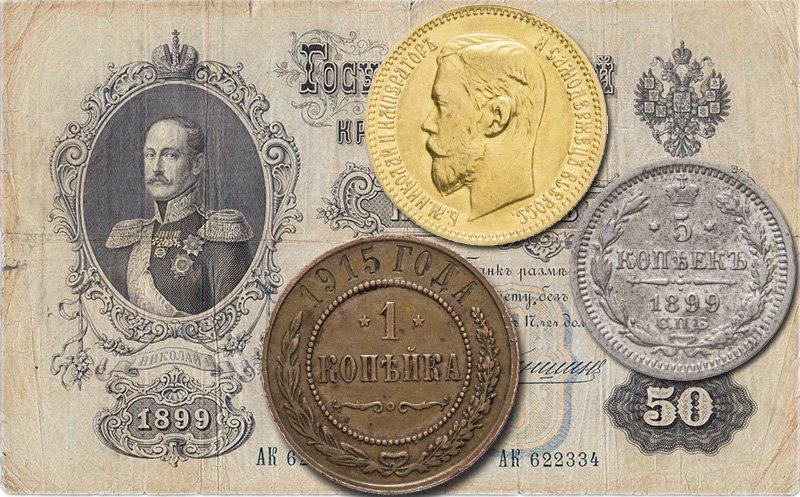 Золотые, серебряные, медные и бумажные деньги Российской империи