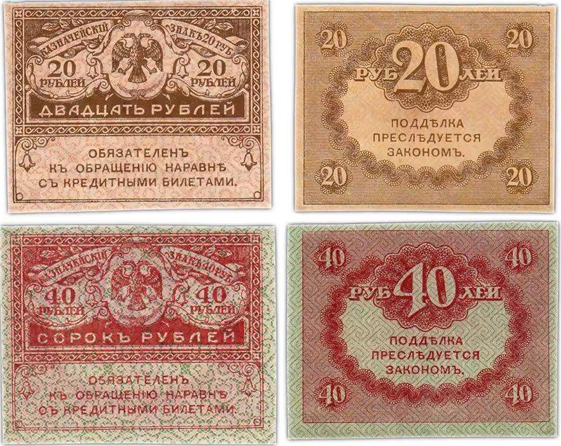 """""""Керенки"""" (20 и 40 рублей 1917 года)"""