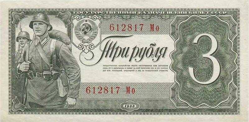 3 рубля образца 1938 года