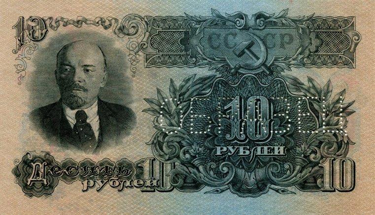 10 рублей 1947 года (образец производства МТГ)