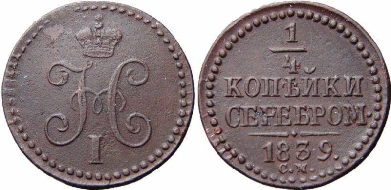 ¼ копейки 1839 года