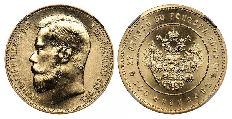 37 рублей 50 копеек – 100 франков (реплика)