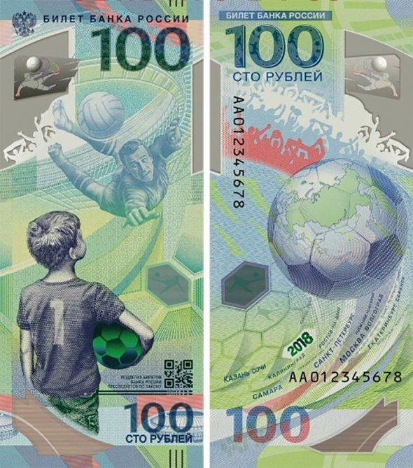 """100 рублей 2018 года """"Чемпионат мира по футболу"""""""