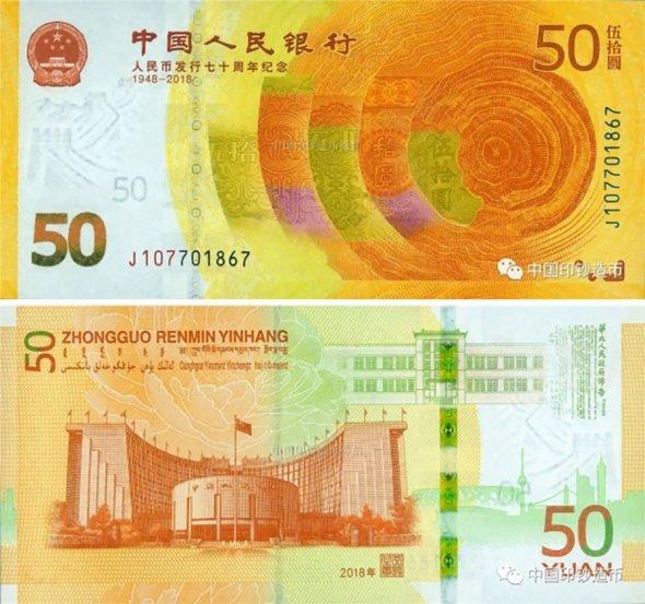 """Памятная банкнота 50 юаней 2018 года """"70 лет Народному Банка Китая"""""""