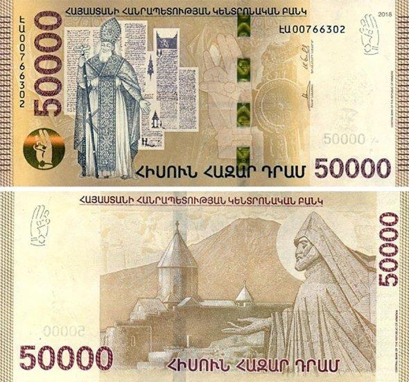 50000 драм Армении 2018 года