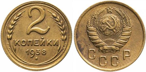 Монета из бронзы. 2 копейки СССР, 1938 год