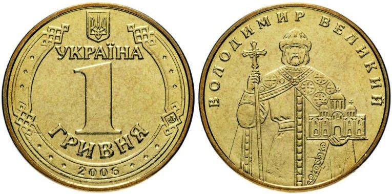 Монета из бронзы. 1 гривна, Украина, 2006 год