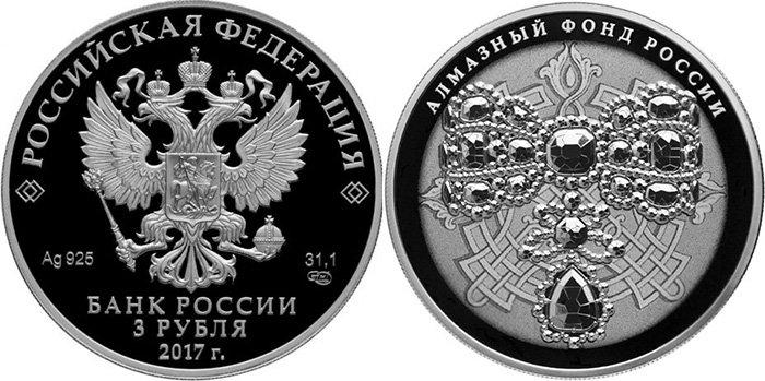 3 рубля «Бант-склаваж»