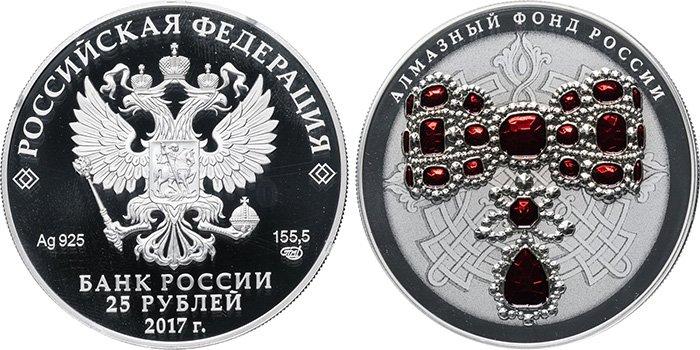 25 рублей «Бант-склаваж» с цветным реверсом