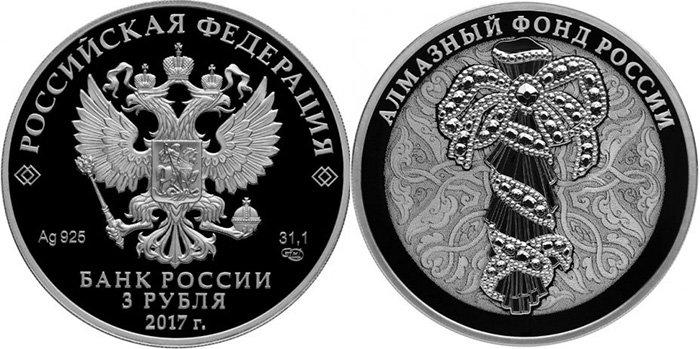 3 рубля «Портбукет»