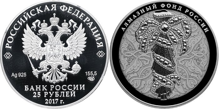 25 рублей «Портбукет»