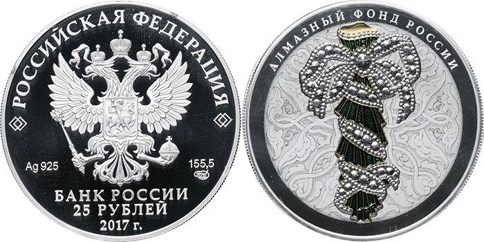 25 рублей «Портбукет» с цветным реверсом