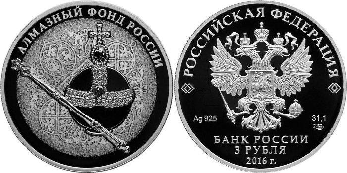 3 рубля «Скипетр и Держава»