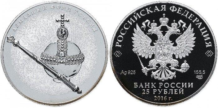 25 рублей «Скипетр и Держава»
