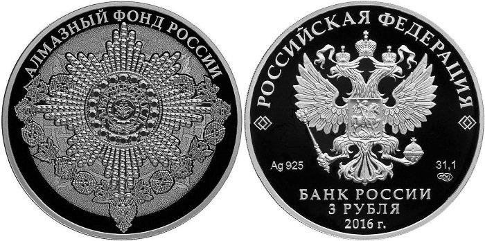 3 рубля «Звезда ордена Святого апостола Андрея Первозванного»