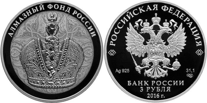 3 рубля 2016 года «Большая императорская корона»