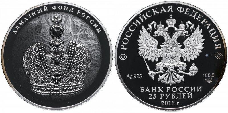 25 рублей 2016 года «Большая императорская корона»