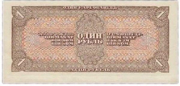 Указание номинала в сомах\сумах на реверсе советского рубля 1938 года на языках тюркских народов СССР