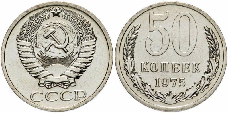 Редкий полтинник позднего СССР