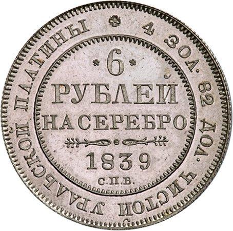 Платиновые 6 рублей 1839 года