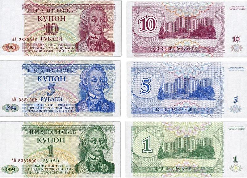 Купоны 1, 5 и 10 рублей ПМР
