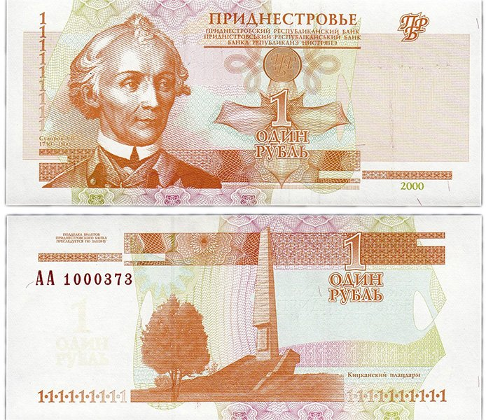 1 рубль ПМР 2000 года