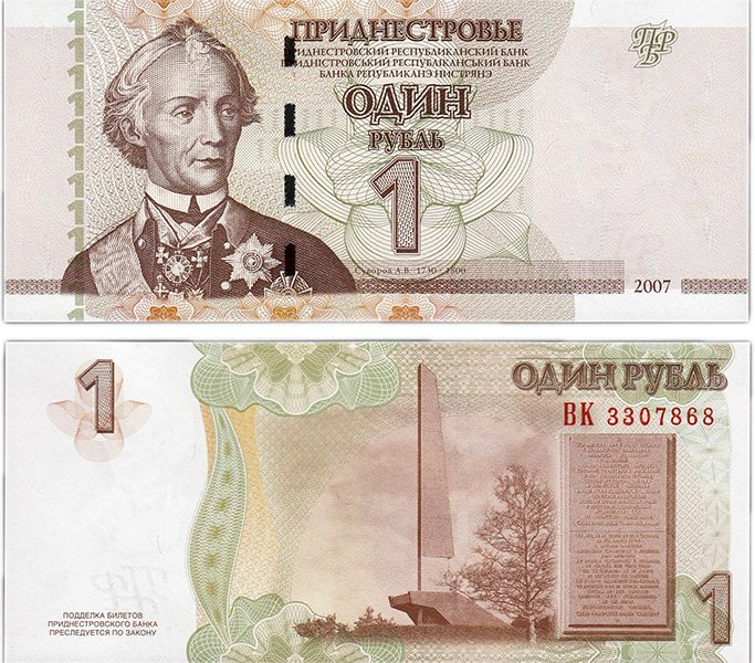 1 рубль ПМР 2007 года