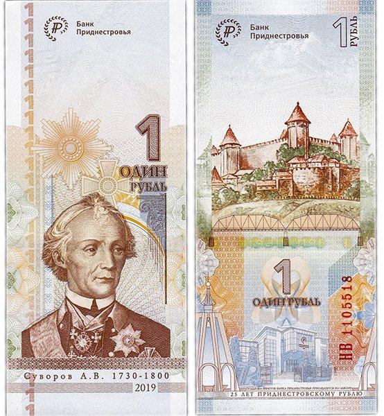 Памятный рубль ПМР 2019 года