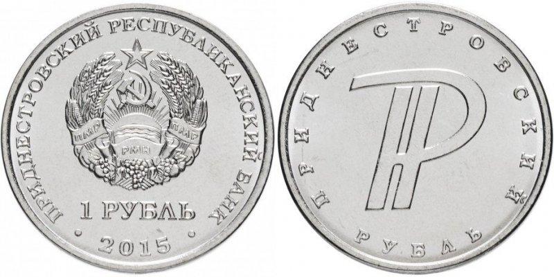 Памятный рубль ПМР