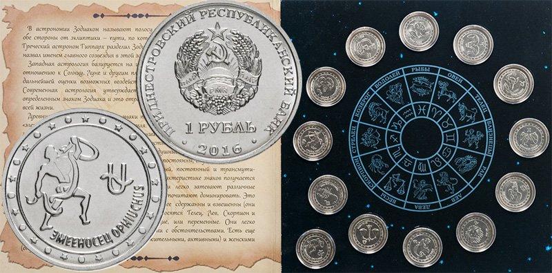 """Буклет с комплектом """"Знаки Зодиака"""""""