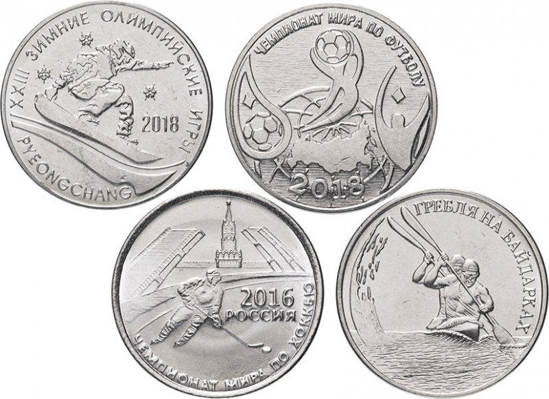 Монеты Приднестровья спортивных серий