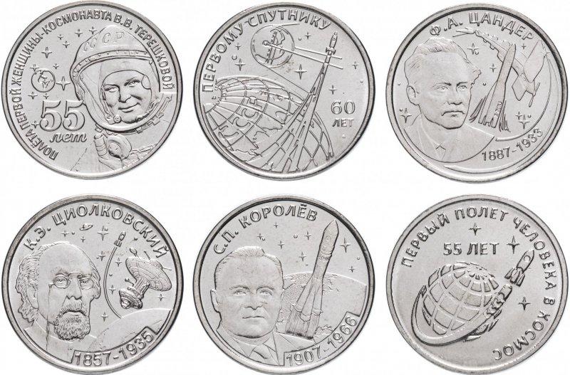 Монеты на тему исследований космоса