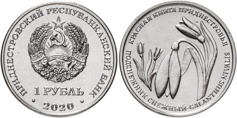 """1 рубль 2020 года """"Подснежник снежный"""""""