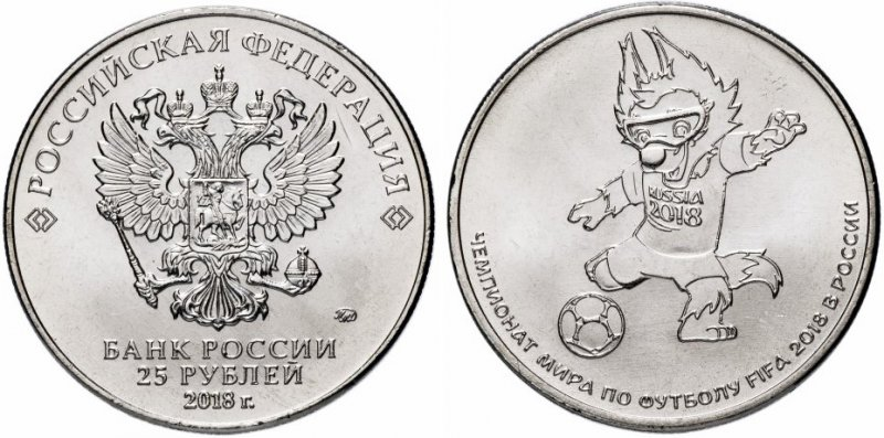 25 рублей «Талисман чемпионата мира по футболу – Волк-Забивака»