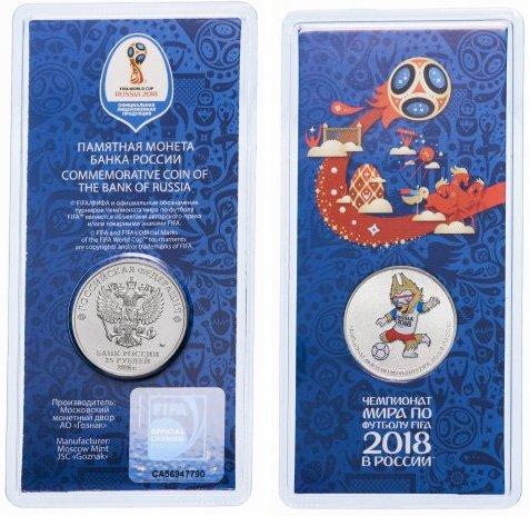 25 рублей «Талисман чемпионата мира по футболу – Волк-Забивака» (в цветном исполнении)