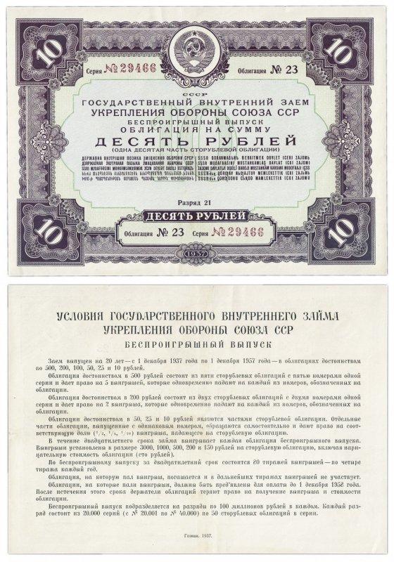 Облигация 10 рублей (1937)