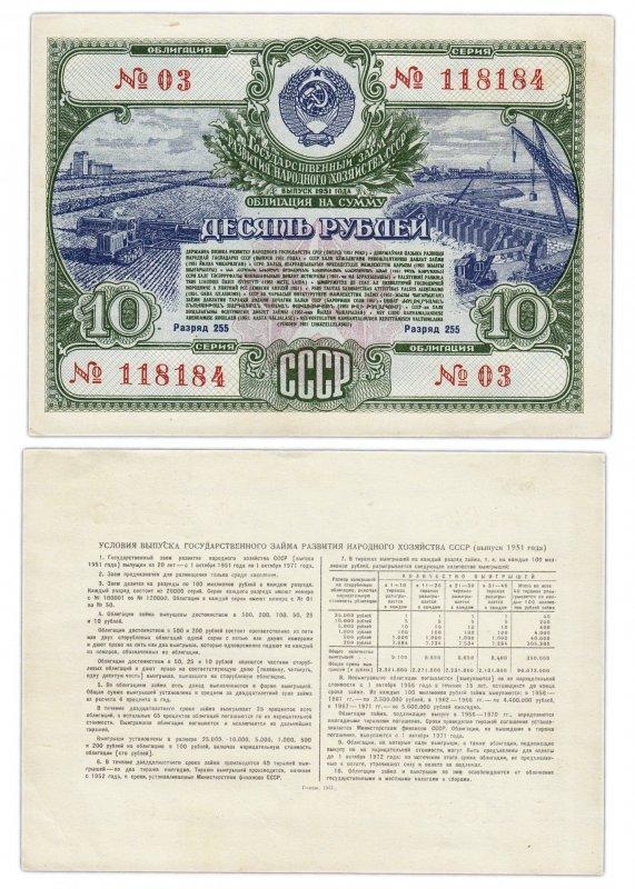 Облигация 10 рублей (1951)
