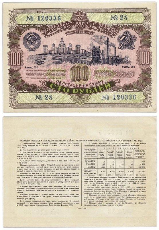 Облигация 100 рублей (1952)