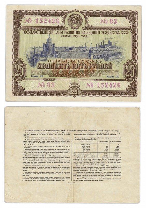 Облигация 25 рублей (1953)
