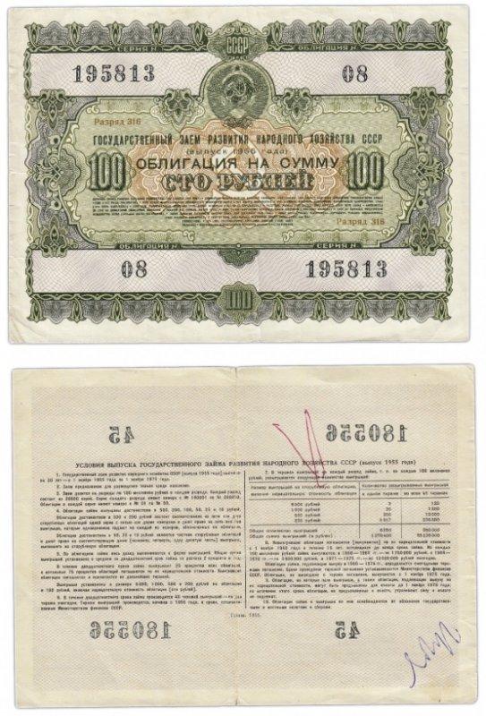 Облигация 100 рублей (1955)